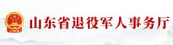 山东省退役军人事务厅