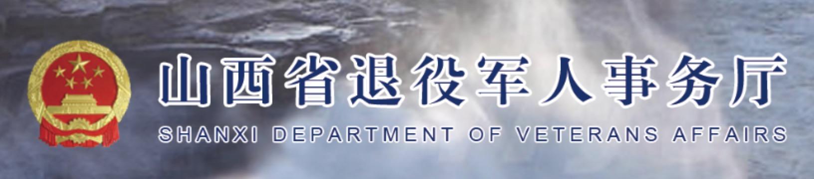 山西省退役军人事务厅